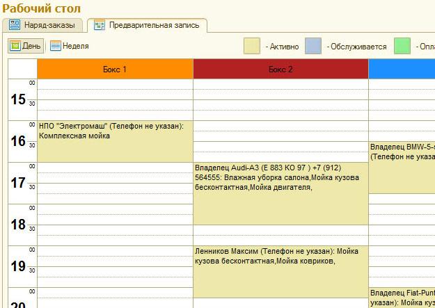 Предварительная запись в программе для автомойки и шиномонтажа